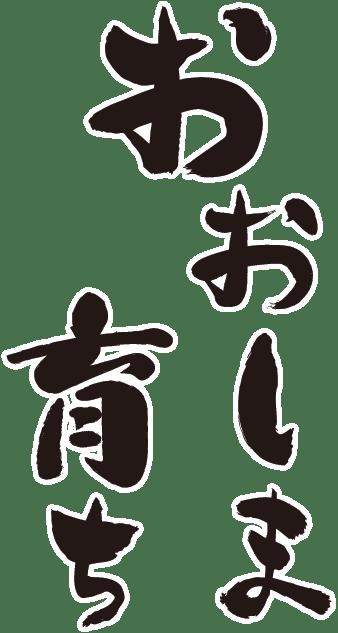 公益財団法人 大島農業振興公社